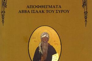 Αποφθέγματα Αββά Ισαάκ του Σύρου