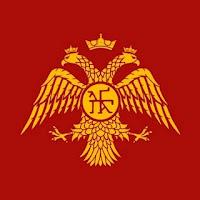 «IHTIDA» Η ΡΩΜΗΟΣΥΝΗ ΠΟΥ ΕΜΕΙΝΕ ΣΤΗΝ ΤΟΥΡΚΙΑ ΜΕΤΑ ΤΟ 1922