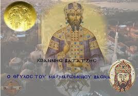 ΙΩΑΝΝΗΣ ΒΑΤΑΤΖΗΣ Ο ΕΛΛΗΝ ΑΥΤΟΚΡΑΤΟΡΑΣ ΤΗΣ ΝΙΚΑΙΑΣ ΣΤΟ ΒΥΖΑΝΤΙΟ 1222-1254