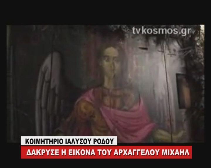 ΔΑΚΡΥΣΕ Η ΕΙΚΟΝΑ ΤΟΥ ΑΡΧΑΓΓΕΛΟΥ ΜΙΧΑΗΛ
