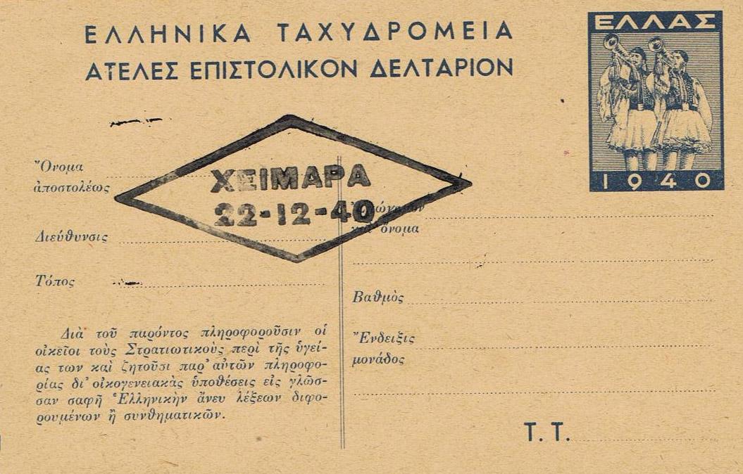 Η ΑΠΕΛΕΥΘΕΡΩΣΗ ΤΗΣ ΧΕΙΜΑΡΡΑΣ, 22 ΔΕΚΕΜΒΡΙΟΥ 1940