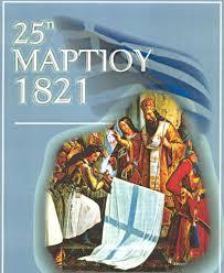 Η 25Η ΜΑΡΤΙΟΥ 1821 ΚΑΙ ΤΟ ΣΗΜΕΡΑ (ΒΙΝΤΕΟ)