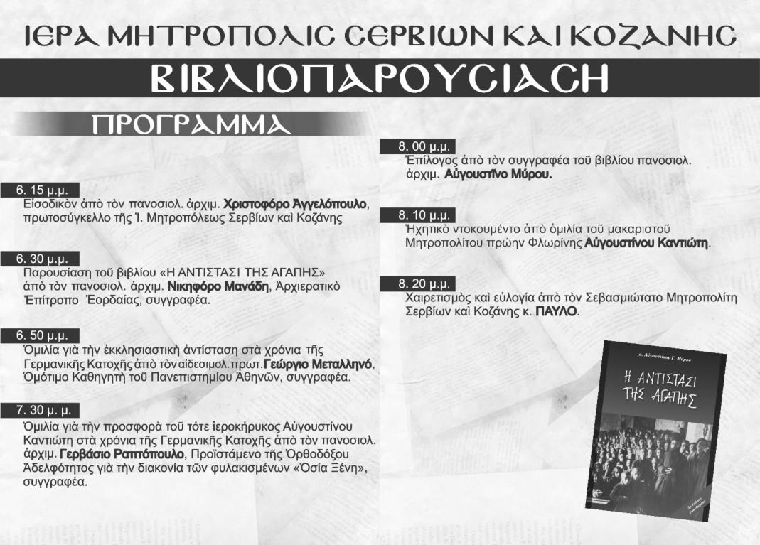 I.M. ΣΕΡΒΙΩΝ ΚΑΙ ΚΟΖΑΝΗΣ - ΒΙΒΛΙΟΠΑΡΟΥΣΙΑΣΗ