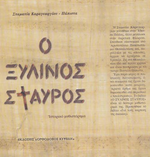ΔΕΛΤΙΟ ΤΥΠΟΥ ΒΙΒΛΙΟΠΑΡΟΥΣΙΑΣΗ  -  ΄΄Ο ΞΥΛΙΝΟΣ ΣΤΑΥΡΟΣ΄΄