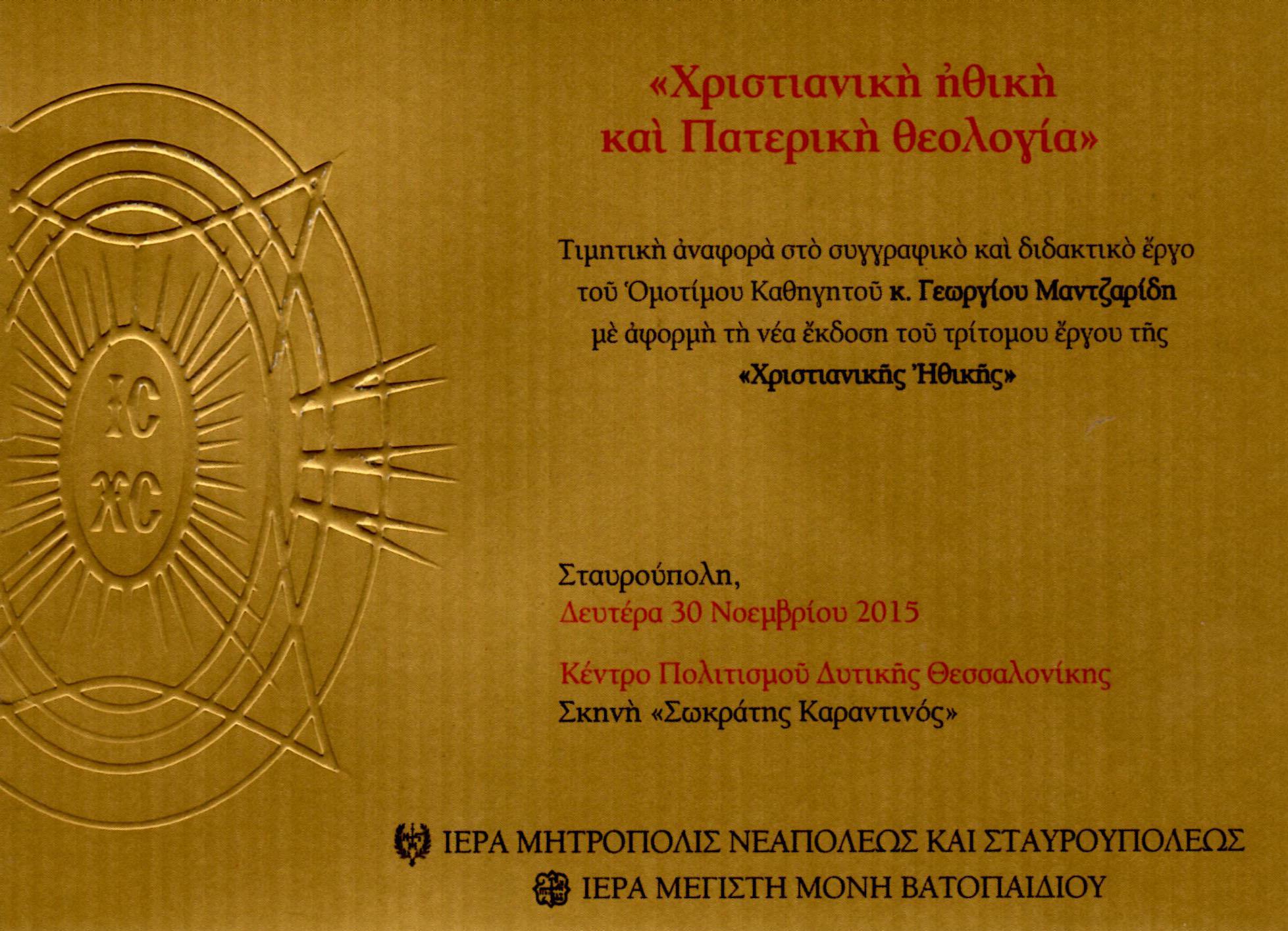 Χριστιανική Ηθική και Πατερική Θεολογία-Εκδήλωση προς τιμήν του Ομοτίμου Καθηγητού του Α.Π.Θ. κ. Γεωργίου Μαντζαρίδη-Ι.Μ.Νεαπόλεως και Σταυρουπόλεως-Ιερά Μεγίστη Μονή Βατοπαιδίου