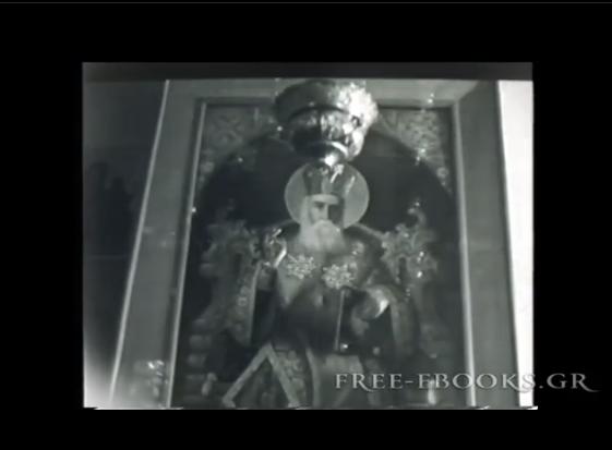 Ανακήρυξη Αγίου Νεκταρίου - Αίγινα, 5 Νοεμβρίου 1961 (VIDEO)