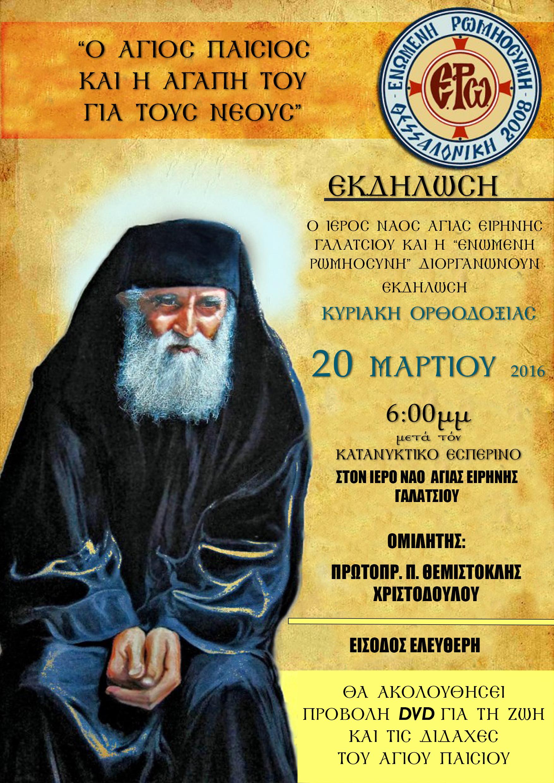 ΕΚΔΗΛΩΣΗ ΓΙΑ ΤΟΝ ΑΓΙΟ ΠΑΪΣΙΟ ΣΤΟ ΓΑΛΑΤΣΙ ΣΤΙΣ 20-3