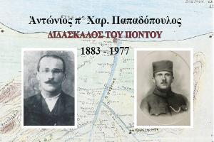 Αντώνιος π' Χαρ. Παπαδόπουλος- Διδάσκαλος του Πόντου