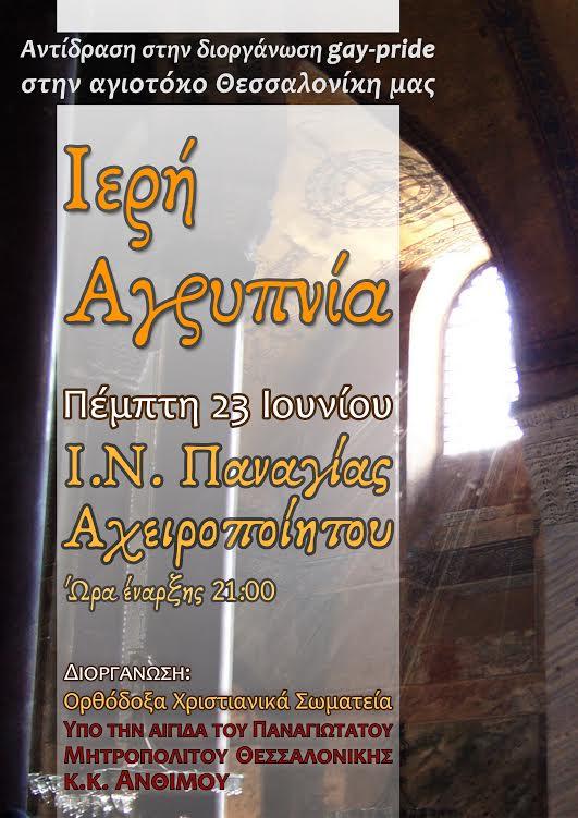 Αντίδραση στη διοργάνωση gay-pride στην Θεσσαλονίκη -  Ιερή Αγρυπνία στις 23-6