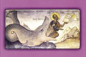 Λόγος στον Προφήτη Ιωνά και για τη μετάνοια των Νινευϊτών (Εξαντλημένο)