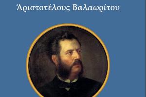 Αριστοτέλους Βαλαωρίτου: Ηρωϊκά Ποιήματα