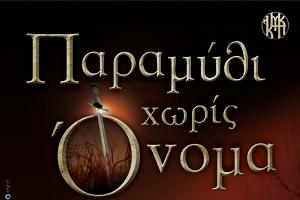 Το παραμύθι χωρίς όνομα στον Ι.Ν. Αγίας Μαρίνας Αρτέμιδας στις 27-11