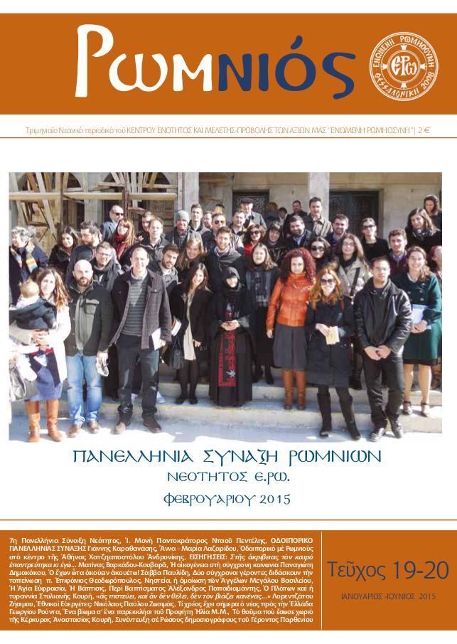 «Ρωμνιός» - Δέκατο ένατο και εικοστό τεύχος (Ιανουάριος - Ιούνιος 2015)