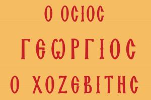 Ἅγιος Γεώργιος ὁ Χοζεβίτης