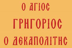 Ὅσιος Γρηγόριος Δεκαπολίτης  - Nέο βιβλίο από τη σειρά Άγνωστα συναξάρια