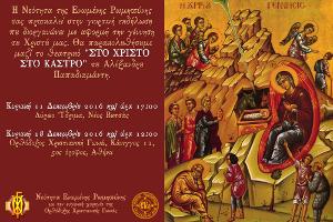 Πρόσκληση Χριστουγεννιάτικης εκδήλωσης των Ρωμ-νιών της Αθήνας
