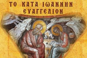 Το κατά Ιωάννην Ευαγγέλιον - CD