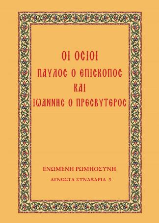 ΟΣΙΟΙ-ΠΑΥΛΟΣ-ΠΕΤΡΟΣ-ΚΑΤΑΣΤΗΜΑ