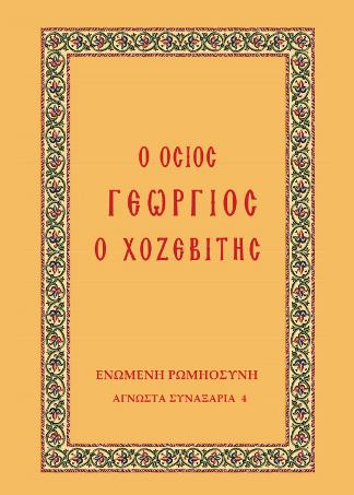 ΟΣΙΟΣ-ΓΕΩΡΓΙΟΣ-ΧΟΖΕΒΙΤΗΣ-ΚΑΤΑΣΤΗΜΑ