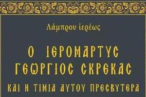 Ὁ πατήρ Γεώργιος Σκρέκας