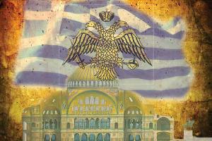 Ὑπέρ Πίστεως καί Πατρίδος 1453-1821