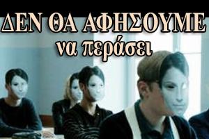 Δεν θα αφήσουμε να περάσει ο σοδομισμός στα ελληνικά σχολεία (πανελλήνια διαμαρτυρία)