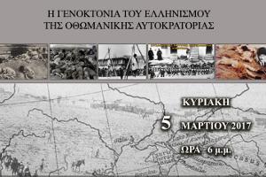 Ομιλία με θέμα «Η γενοκτονία του Ελληνισμού της οθωμανικής αυτοκρατορίας» στην Αθήνα στις 5-3-2017
