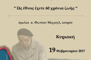 Ὁμιλία στή Θεσσαλονίκη τήν Κυριακή 19-2-2017 μέ θέμα: «Στατιστική Ὑπηρεσία Ε.Ε: Ὡς ἔθνος ἔχετε 60 χρόνια ζωῆς»