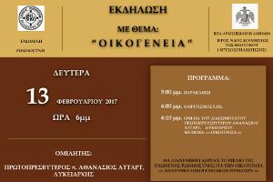 Ομιλία με θέμα την οικογένεια στην Αθήνα στις 13-2-2017