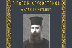 Γέρων Χρυσόστομος ο Σταυρονικητιανός - Νέο βιβλίο τῆς Ἑνωμένης Ρωμηοσύνης