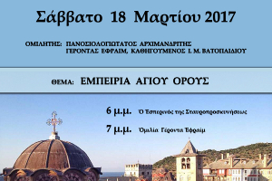 Εκδήλωση - ομιλία με θέμα «Εμπειρία Αγίου Όρους» στην Αθήνα στις 18-3-2017
