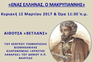 Εκδήλωση – ομιλία με θέμα «Ένας Έλληνας, ο Μακρυγιάννης» στη Νάουσα στις 12-3-2017