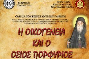 Εκδήλωση - ομιλία με θέμα «Η οικογένεια και ο Όσιος Πορφύριος» στον Πειραιά στις 20-3-2017