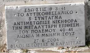 9 Μαρτίου 1941 - Ύψωμα 731: Οι νέες Θερμοπύλες του 1940 που δεν έπεσαν