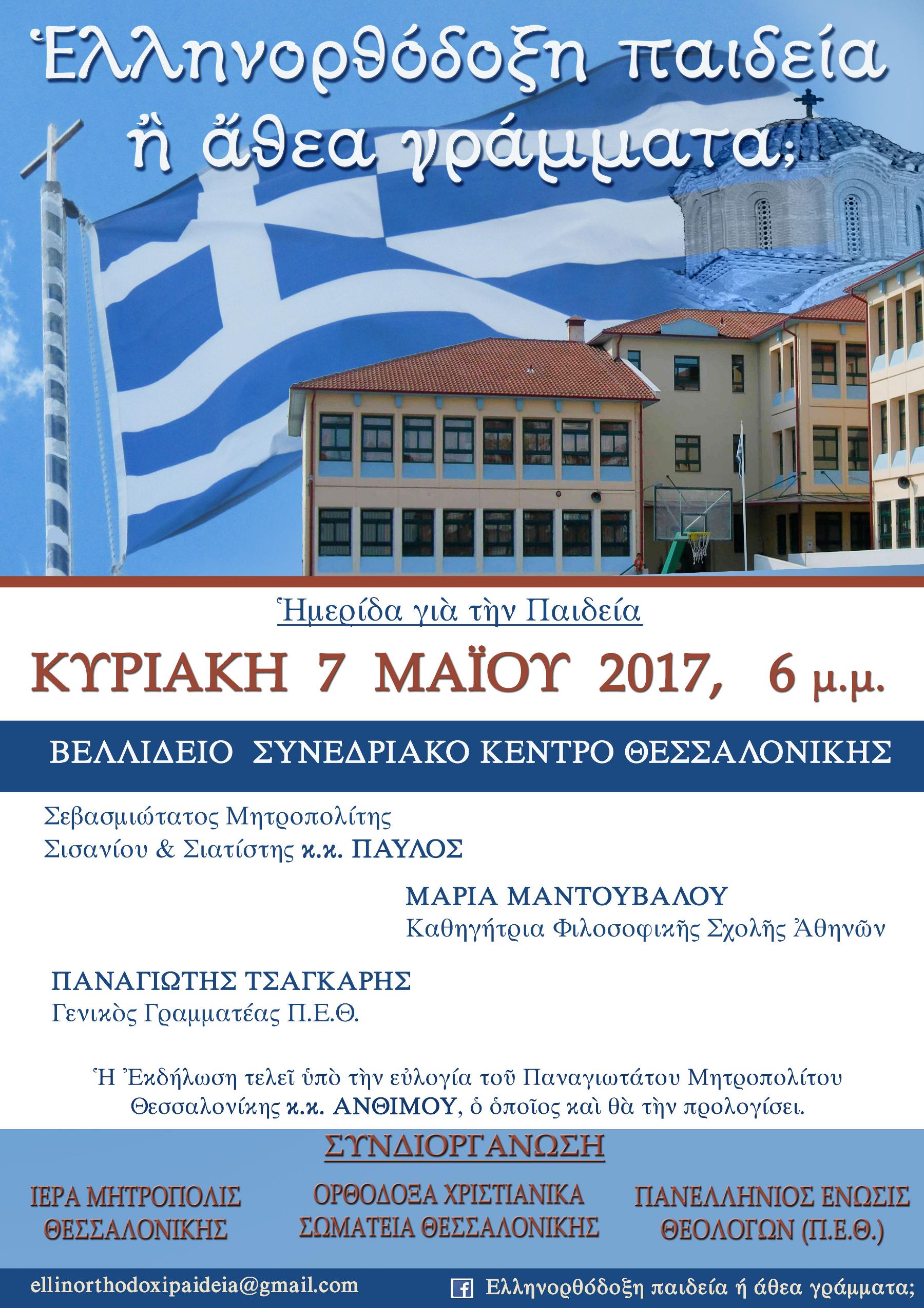 Ελληνορθόδοξη παιδεία ή άθεα γράμματα