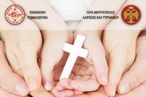 Ἐκδήλωση - ὁμιλία μέ θέμα τὴν οἰκογένεια, Λάρισα 9-5-2017