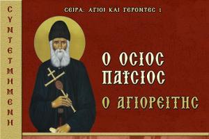 Ἐκδήλωση μέ θέμα: «Ὁ ὅσιος Παΐσιος καί ἡ Οἰκογένεια», Καλαμπάκα 23-9-2017