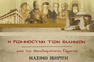Εκδήλωση – ομιλία με θέμα «Η Ρωμηοσύνη των Ελλήνων», Αγρίνιο 6-5-2017