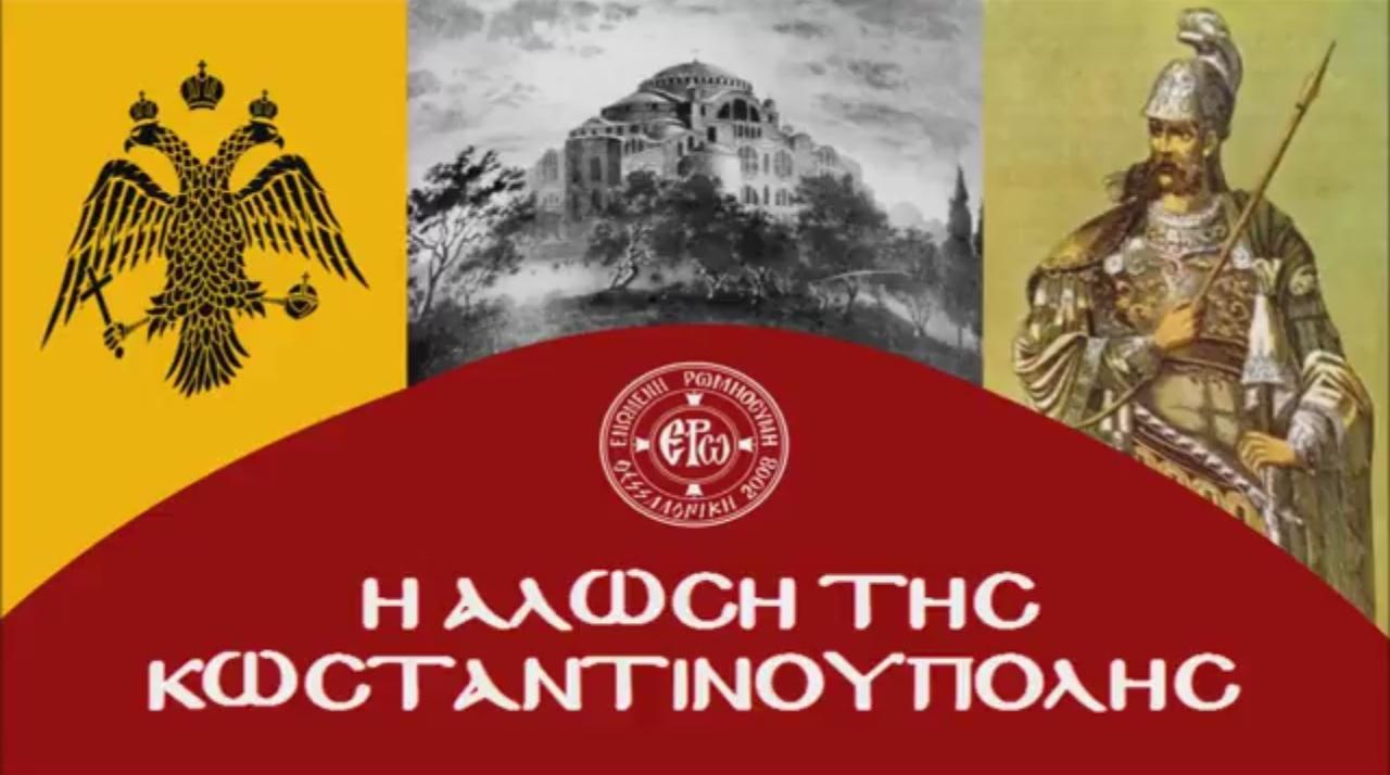 Ἡ ἅλωση τῆς Κωνσταντινούπολης