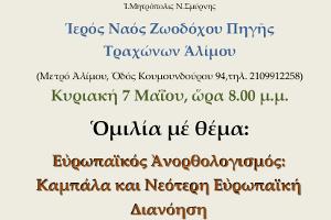 Εκδήλωση – ομιλία με θέμα «Εὐρωπαϊκός Ἀνορθολογισμός: Καμπάλα και Νεότερη Εὐρωπαϊκή Διανόηση», Άλιμος 7-5-2017