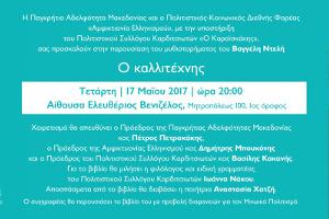 Παρουσίαση του μυθιστορήματος «Ο καλλιτέχνης», Θεσσαλονίκη 17-5-2017