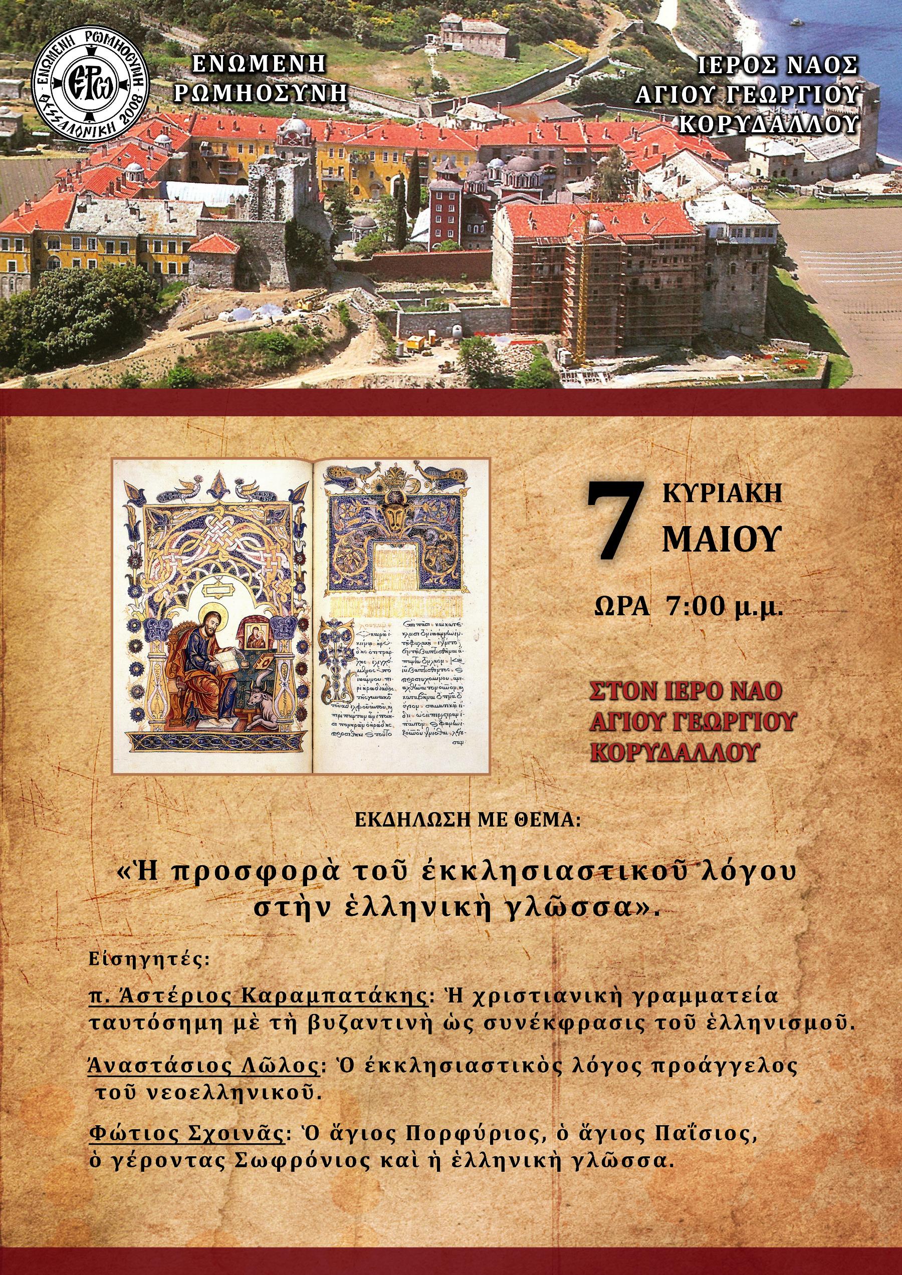 Η προσφορά του εκκλησιαστικού λόγου στην ελληνική γλώσσα