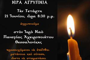 Ἱερά Ἀγρυπνία στόν Ἱερό Ναό Παναγίας Ἀχειροποιήτου, Θεσσαλονίκη 21-6-2017