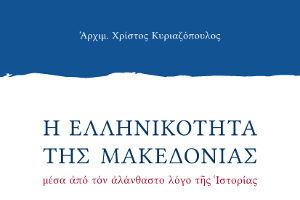 Ἡ ἑλληνικότητα τῆς Μακεδονίας μέσα ἀπό τόν ἀλάνθαστο λόγο τῆς Ἱστορίας – Νέο βιβλίο τῆς Ἑνωμένης Ρωμηοσύνης