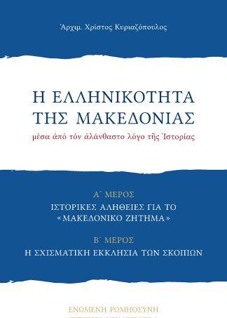 ΕΛΛΗΝΙΚΟΤΗΤΑ-ΜΑΚΕΔΟΝΙΑΣ-ESHOP