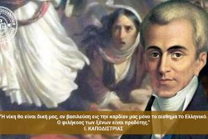 Συμβουλὲς τοῦ Κυβερνήτη Καποδίστρια πρὸς τὸν νεαρό Γεώργιο Μαυρομιχάλη