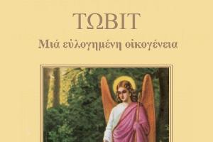 Τωβίτ - Νέο βιβλίο τῆς Ἑνωμένης Ρωμηοσύνης ἀπὸ τὴν σειρὰ «ΙΑΜΑΤΙΚΑ ΝΑΜΑΤΑ»