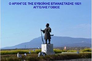 Ἀφιέρωμα στὴ Μάχη τῶν Βρυσακίων – 15 Ἰουλίου 1821