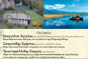 Ημερίδα με θέμα: «Όμορφη και Πλούσια Πατρίδα» στο Αγρίνιο, 30-9-2017