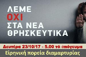 Λέμε ΟΧΙ στα νέα Θρησκευτικά, Αθήνα 23-10-2017